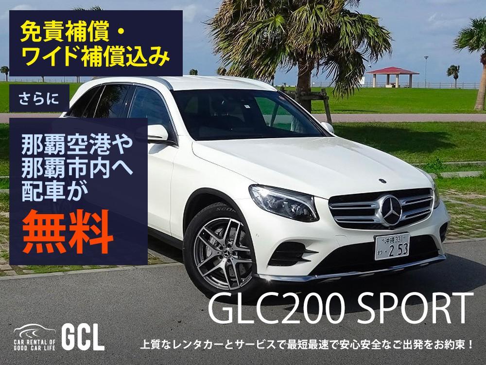 Mercedes-Benz-GLC200Sports 確約 【那覇市内全エリア出発・返却OK★NOCワイド補償込】レーダーセーフティ装備!安心のバックモニター&スマホ充電&音楽OK(Bluetooth/USB)♪